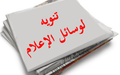 دعوة للتغطية الإعلامية: اجتماع البلديات الليبية في إطار الحوار السياسي في تونس 29 – 30 أيار 2015