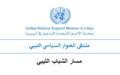 بعثة الأمم المتحدة تدشن مسار الشباب ضمن عملية ملتقى الحوار السياسي الليبي والشباب يتوافقون على توصيات هامة