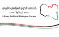 اللجنة الاستشارية المنبثقة عن ملتقى الحوار السياسي الليبي تعقد اجتماعاً تشاورياً لمدة ثلاثة أيام تمهيداً لاجتماع الملتقى في سويسرا في 28 حزيران/ يونيو