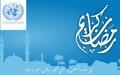المبعوث الخاص للأمين العام للأمم المتحدة إلى ليبيا يهنئ الشعب الليبي بمناسبة حلول شهر رمضان المبارك